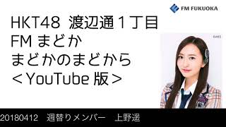 FM福岡「HKT48 渡辺通1丁目 FMまどか まどかのまどから YouTube版」週替りメンバー : 上野遥(2018/4/12放送分)/ HKT48[公式]