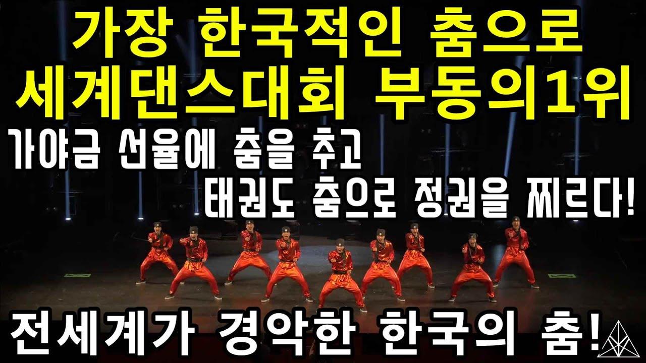 가장 한국적인 퍼포먼스 가야금춤과 태권도춤으로 미국 세계댄스대회1위!전세계가 경악한 한국의춤을 보여준 저스트절크(JUST JERK)!소마(블랙비트지훈)의 리뷰리액션!