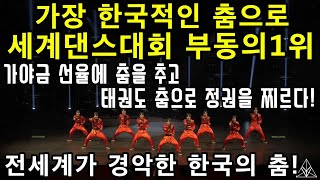 No. 1 in the world dance competition with Korean gayageum dance and Taekwondo dance!Just Jerk!