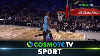 Διαγωνισμό Καρφωμάτων #NBA All-Star Game - Highlights - 15/2/2020 | COSMOTE SPORT