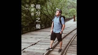 JAY CHUA Cover 蔡戔倡 / 蔡尖倡 - 幾分之幾  (翻唱 盧廣仲 Crowd Lu)