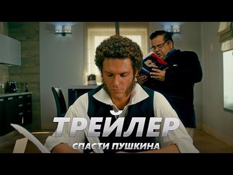 Спасти Пушкина (2017) — КиноПоиск