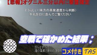 【コメ付き】【TAS】エースコンバット5 Mission 22-23