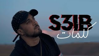 M-Fix - S3ib Feat. 7-Toun ( Lyrics - كلمات )