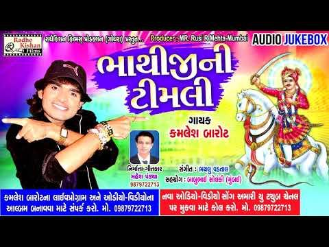New Superhit - BhathijiNi Timli   Latest Timli 2018   Kamlesh Barot   Bhaylu Vadtal   Mahesh Pandya