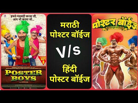 Poster Boys Trailer Review / Reaction | Sunny Deol | Shreyas Talpade | Bobby Deol | Pratik Borade