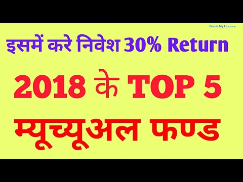 Top 5 Mutual Fund in India 2018 | Top 5 SIP Plan 2018 | Top 5 Fund to Invest