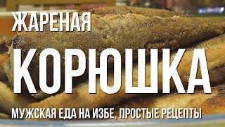 Жареная корюшка, мужская еда на избе, простые рецепты