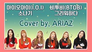 l아리아즈 ARIAZl ep.5 보컬부자 그룹의 #아이오아이(IOI), #비투비(BTOB) 커버모음편