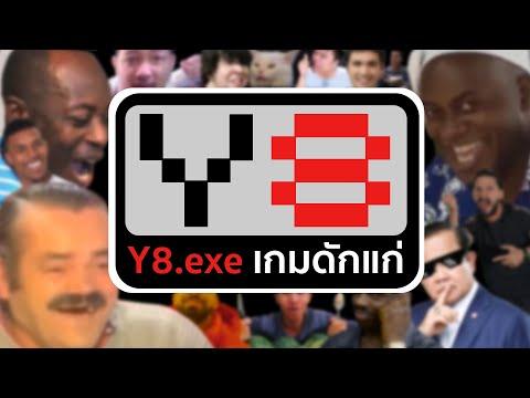 Y8.exe เกมดักแก่