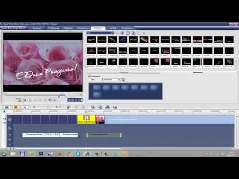 Добавление титр и футажа в программе Ulead VideoStudiо 11.5