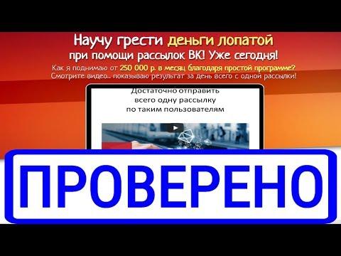 Денежные рассылки ВК и Антон Рудаков заработок от 250 000 р. в месяц? Честный обзор