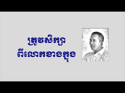 Khem Veana - First Learn To Know Yourself