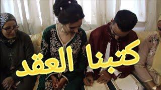 وقعنا عقد الزواج (ماما بكات)