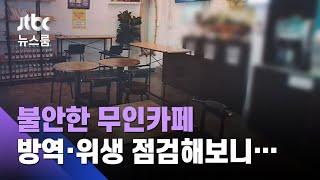 확진자 다녀가도 모를 '무인카페'…방역·위생 '구멍' …