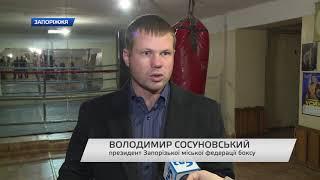 Відродження секції боксу на Дослідній станції Запоріжжя