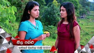 මහීමා පූජා ගැන ඇත්ත දැනගනීද?   Neela Pabalu   Sirasa TV Thumbnail