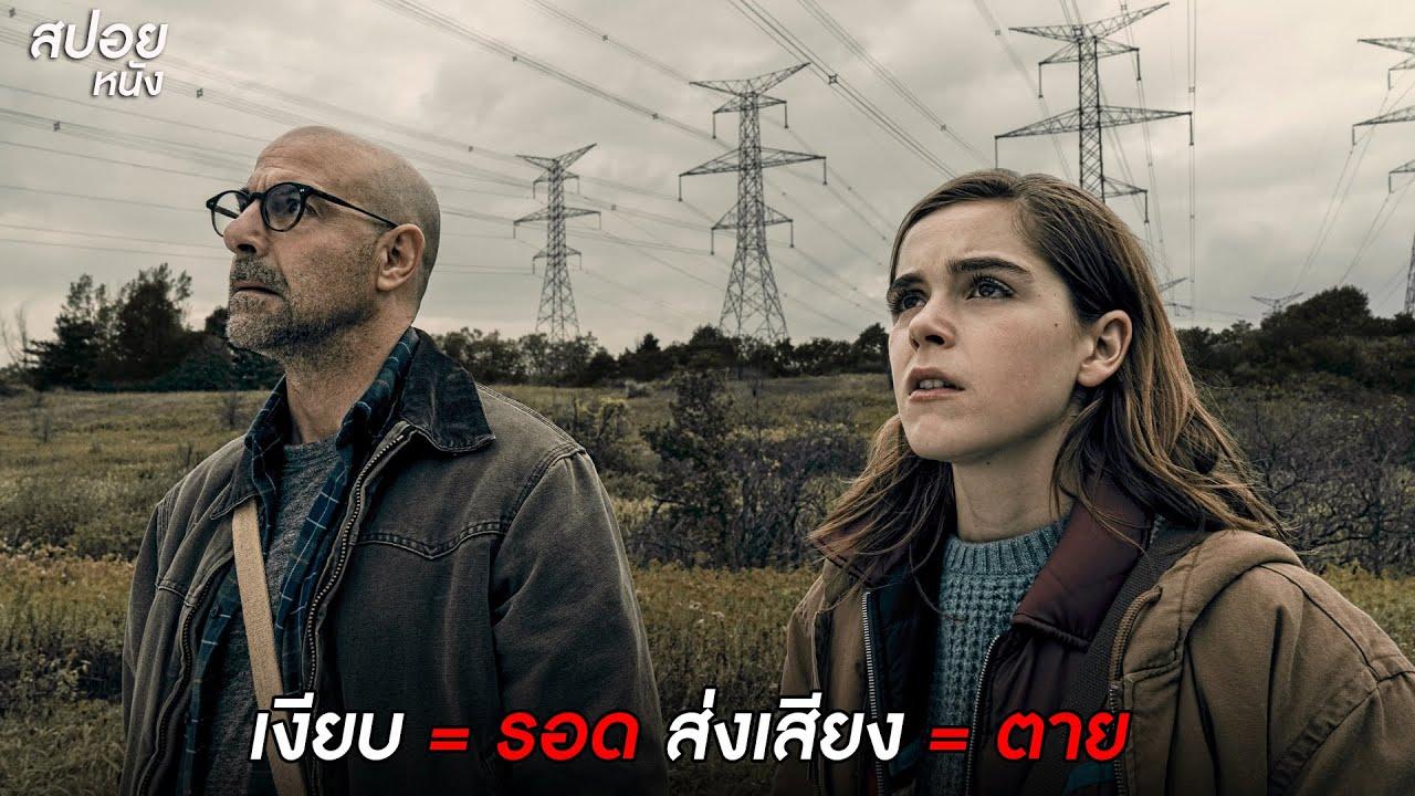 เงียบ = รอด ส่งเสียง = ตาย   สปอยหนัง THE SILENCE (2019)
