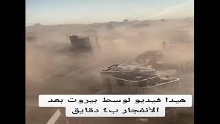 شاهد وسط بيروت 4 دقائق بعد الإنفجار المروع