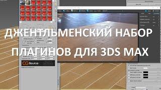 Джентльменский набор плагинов для 3Ds Max. Plugins for 3Ds MAX