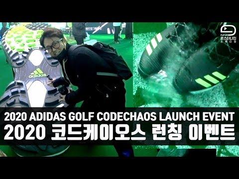 아디다스 코드케이오스 출시 | 박성현프로 골프화 | 아디다스 골프화 런칭 이벤트 다녀왔습니다. [골프레슨] mongu golf