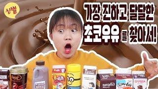 편의점 모든 초코우유 다 사왔다! 가장 진하고 달달한 초코우유를 찾아라!  [엉뚱한 실험] 신별 Shinbyul