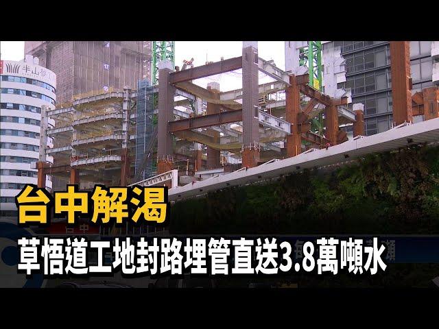 台中解渴 草悟道工地封路埋管直送3.8萬噸水-民視台語新聞