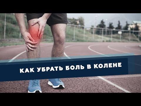 Как самостоятельно и безопасно убрать боль в колене   Доктор Демченко