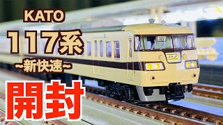 【フルリニューアル!!】KATO 117系「新快速」6両セット 開封&紹介