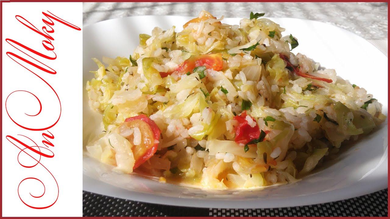 ✨Тушеная капуста с рисом! Очень вкусно и сытно!✨