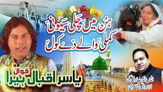 hun-main-challi-ni-sayiyon-kamli-walay-de-khool-new-qawali-2018-yasir-iqbal-heera-qawal
