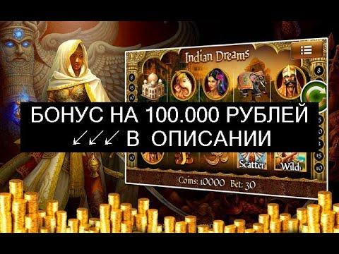 Бонус за регистрацию в рублях игровые автоматы игровые развлекательные автоматы подключение электр