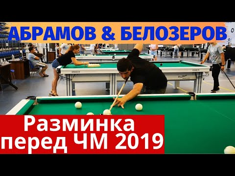 Абрамов-Белозёров. Разминка на Чемпионате Мира по бильярду 2019.