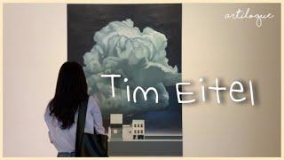 [문화생활브이로그] 대구미술관 팀아이텔 (Tim Eit…
