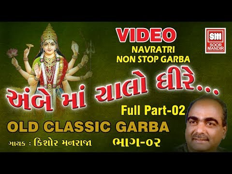 Kishor Manraja : Full Length Gujarati Raas Garba : Part 2 : Soor Mandir