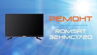 Нет изображения - телевизор Romsat 32HMC1720