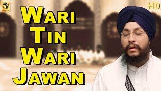 Wari Tin Wari Jawan   Bhai Amarjit Singh   Patiala Wale   Gurbani   Kirtan