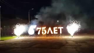 Фейерверк - завод Гусар 75 лет