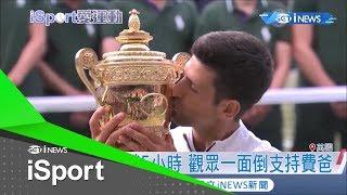 溫網冠軍賽苦戰5小時! 喬帥成功衛冕冠軍 費德勒錯失