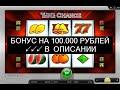 [Ищи Бонус В Описании ✦ ]  Кинг Казино Игровые Автоматы ❅ Казино Slotobar Игровые Автоматы Игра