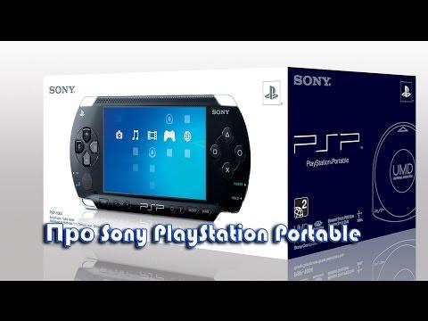 Про Sony PlayStation Portable