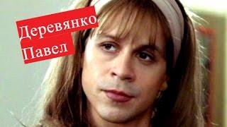 Деревянко Павел Биография