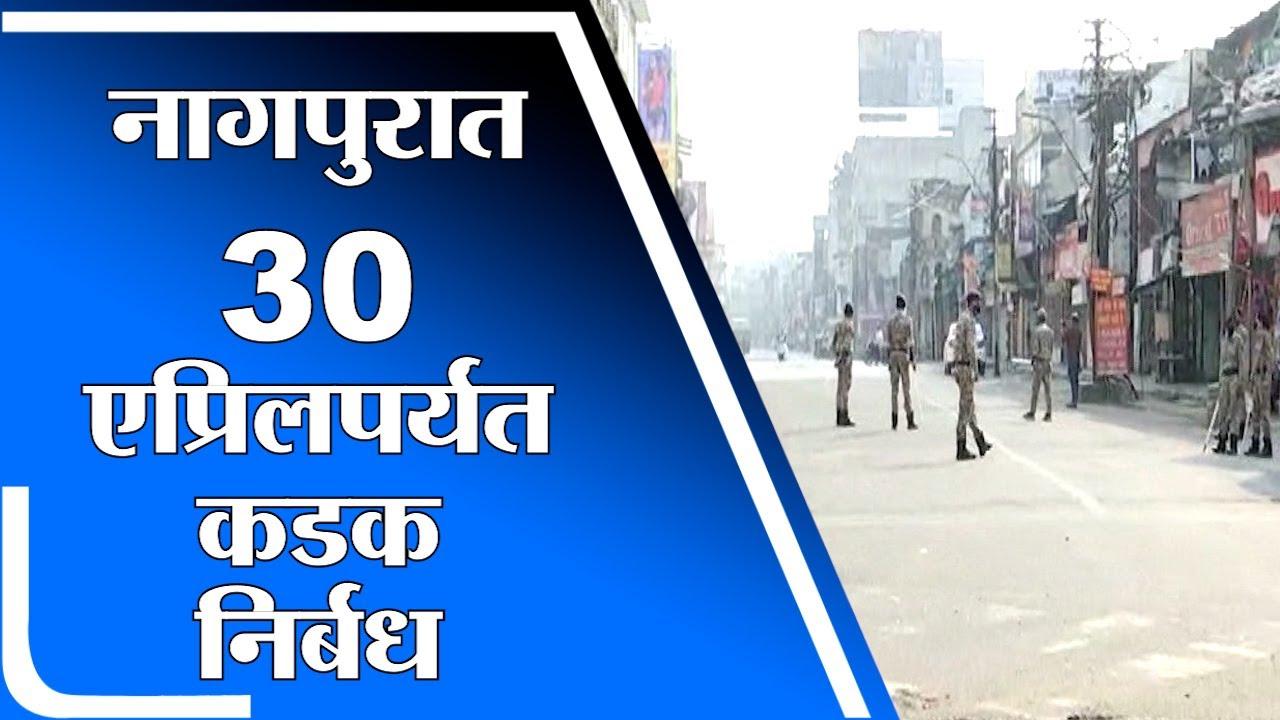 Download Nagpur Lockdown   नागपूर शहरात 30 एप्रिलपर्यंत कडक निर्बंध - tv9