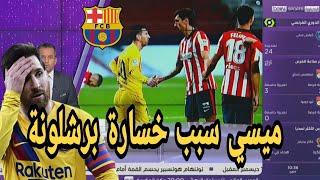 تقرير ناري bein sport حول خسارة برشلونة امام الاتليتكو والصحف الإسبانية تنقلب على ميسي ..