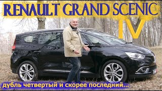 """Рено Гранд Сценик/Renault Grand Scenic 4 поколение """"ВОТ И ВСЕ!!!  Последнее Поколение..."""""""