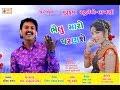 Download BHARAT PANCHAL   BHAILAU MARO PARANSE  GURUKRUPA STUDIO LAKHNI PRAVIN THAKOR MP3