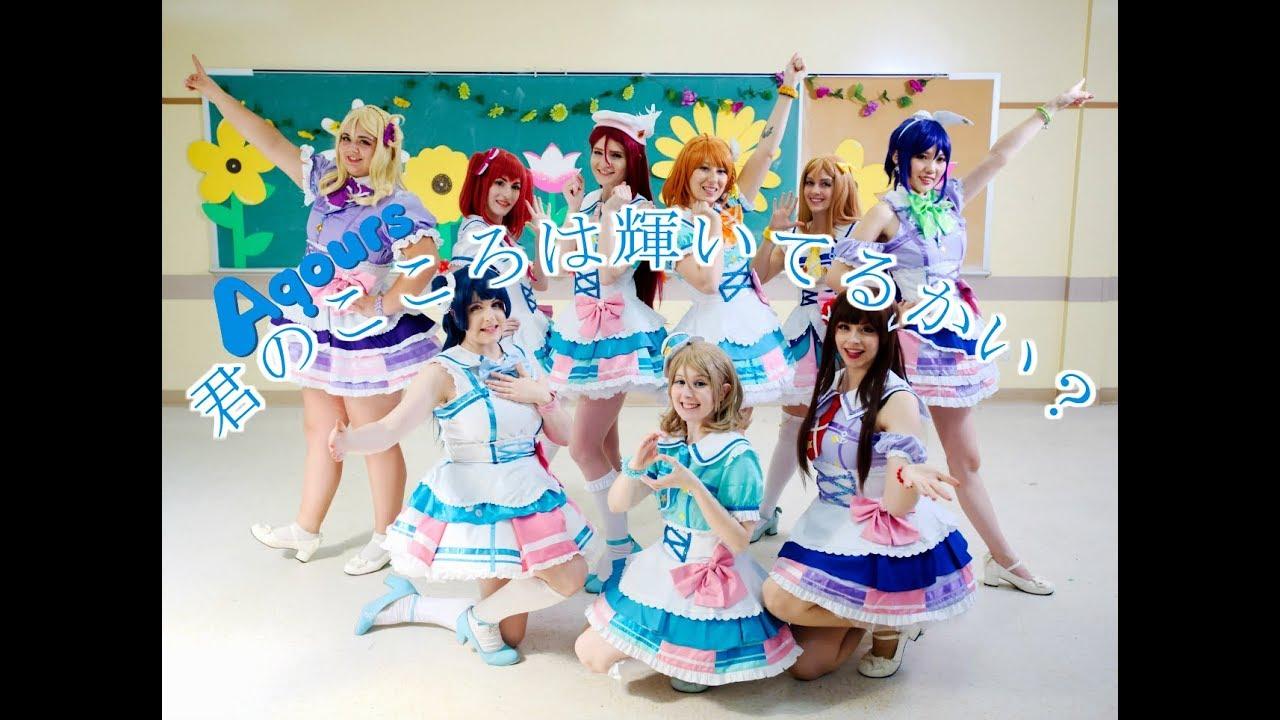 Aqours 1st Single Kimi no Kokoro wa Kagayaiteru Kai Cosplay LoveLive!Sunshine!