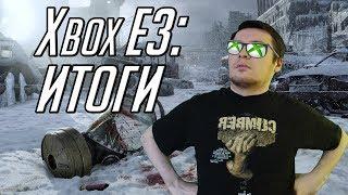 MICROSOFT НА E3 2017: XBOX ONE X, АНОНС METRO: EXODUS, ГЕЙМПЛЕЙ ANTHEM И FORZA MOTORSPORT 7 (мнение)