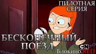 Бесконечный поезд 1 серия (пилот)