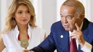 Президент Узбекистана избил дочь за отмывание денег ...